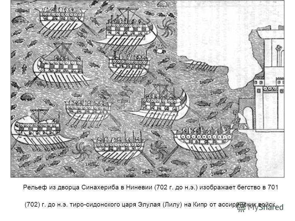 Рельеф из дворца Синахериба в Ниневии (702 г. до н.э.) изображает бегство в 701 (702) г. до н.э. тиро-сидонского царя Элулая (Лилу) на Кипр от ассирийских войск.