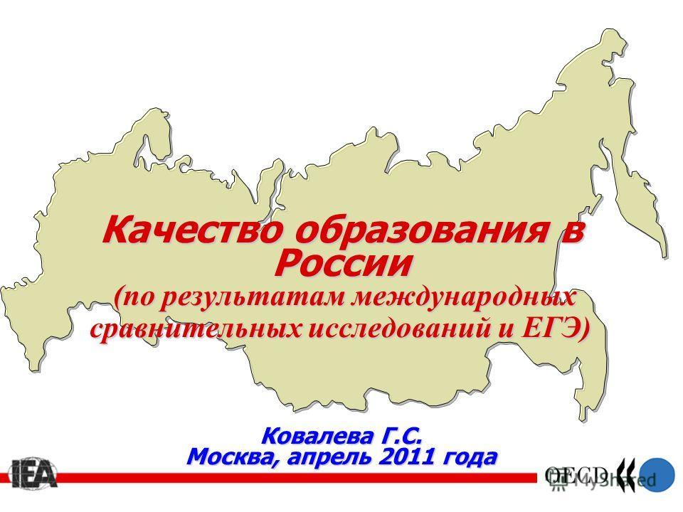 Качество образования в России (по результатам международных сравнительных исследований и ЕГЭ) Ковалева Г.С. Москва, апрель 2011 года