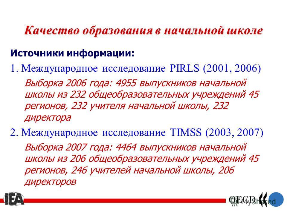 Качество образования в начальной школе Источники информации: 1. Международное исследование PIRLS (2001, 2006) Выборка 2006 года: 4955 выпускников начальной школы из 232 общеобразовательных учреждений 45 регионов, 232 учителя начальной школы, 232 дире