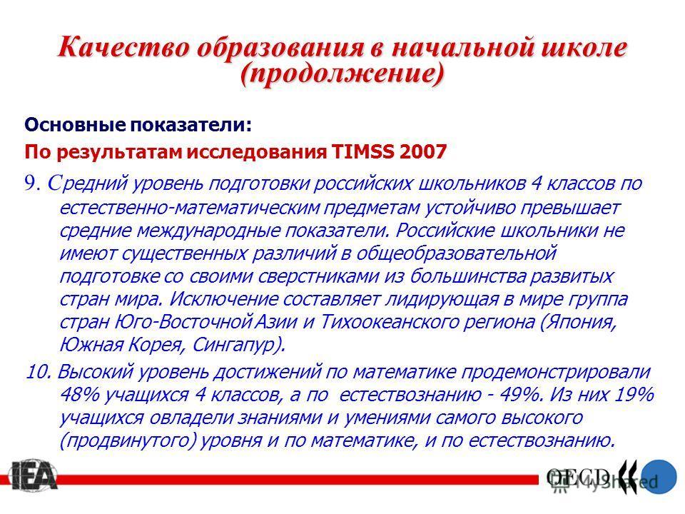 Качество образования в начальной школе (продолжение) Основные показатели: По результатам исследования TIMSS 2007 9. С редний уровень подготовки российских школьников 4 классов по естественно-математическим предметам устойчиво превышает средние междун
