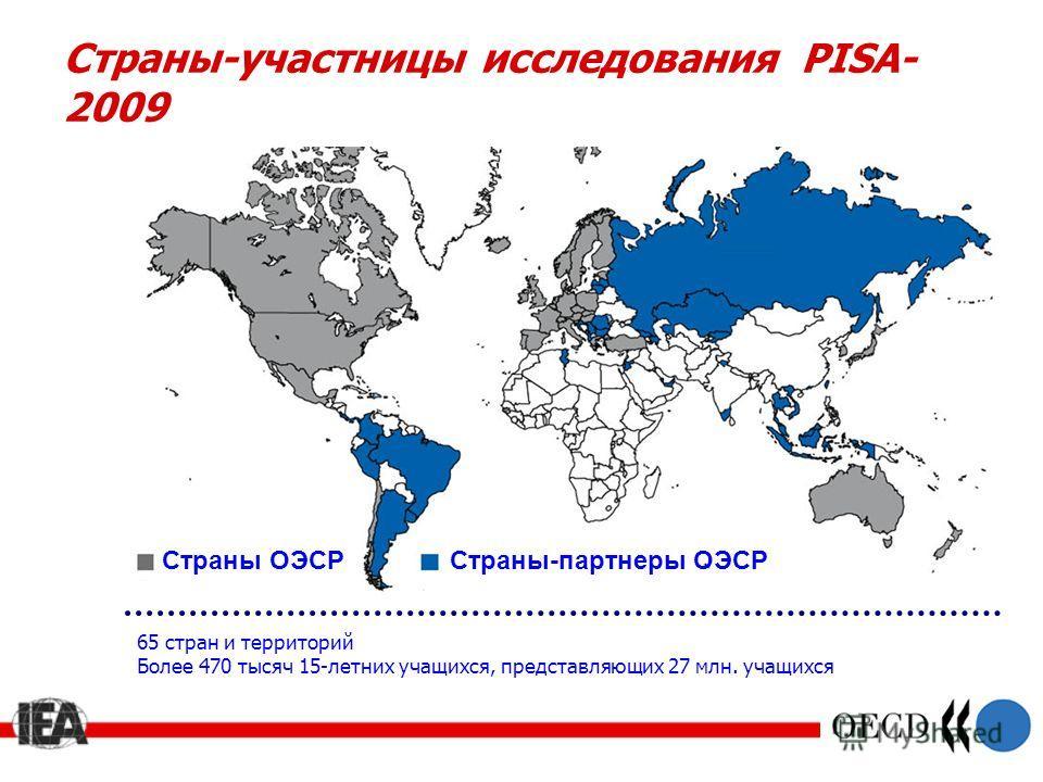 Страны-участницы исследования PISA- 2009 Страны-партнеры ОЭСРСтраны ОЭСР 65 стран и территорий Более 470 тысяч 15-летних учащихся, представляющих 27 млн. учащихся