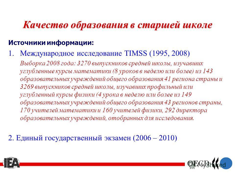Качество образования в старшей школе Источники информации: 1.Международное исследование TIMSS (1995, 2008) Выборка 2008 года: 3270 выпускников средней школы, изучавших углубленные курсы математики (8 уроков в неделю или более) из 143 образовательных