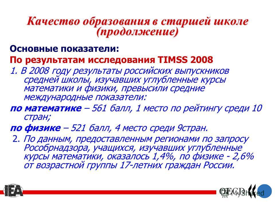 Качество образования в старшей школе (продолжение) Основные показатели: По результатам исследования TIMSS 2008 1. В 2008 году результаты российских выпускников средней школы, изучавших углубленные курсы математики и физики, превысили средние междунар