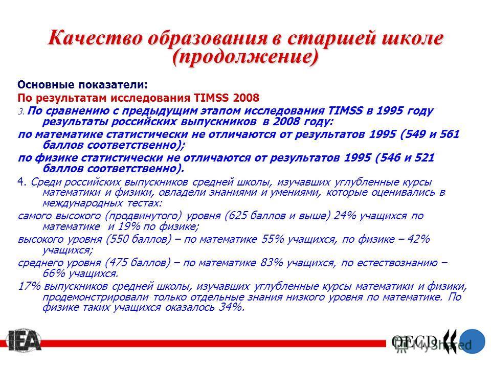 Качество образования в старшей школе (продолжение) Основные показатели: По результатам исследования TIMSS 2008 3. По сравнению с предыдущим этапом исследования TIMSS в 1995 году результаты российских выпускников в 2008 году: по математике статистичес