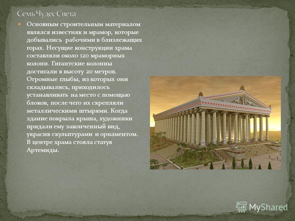 Основным строительным материалом являлся известняк и мрамор, которые добывались рабочими в близлежащих горах. Несущие конструкции храма составляли около 120 мраморных колонн. Гигантские колонны достигали в высоту 20 метров. Огромные глыбы, из которых