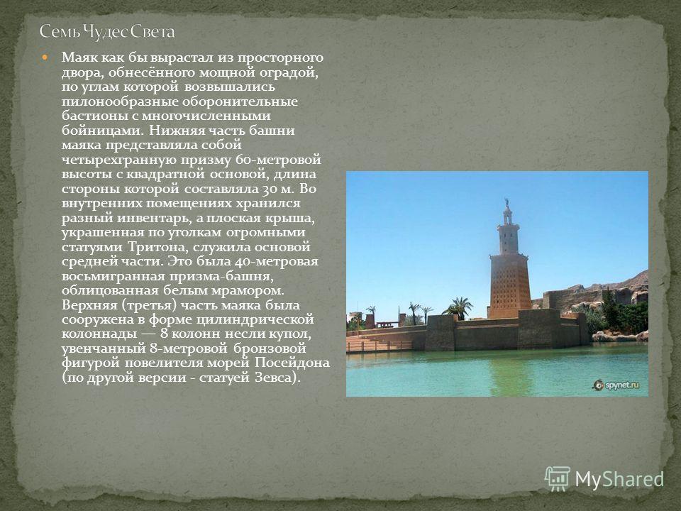 Маяк как бы вырастал из просторного двора, обнесённого мощной оградой, по углам которой возвышались пилонообразные оборонительные бастионы с многочисленными бойницами. Нижняя часть башни маяка представляла собой четырехгранную призму 60-метровой высо