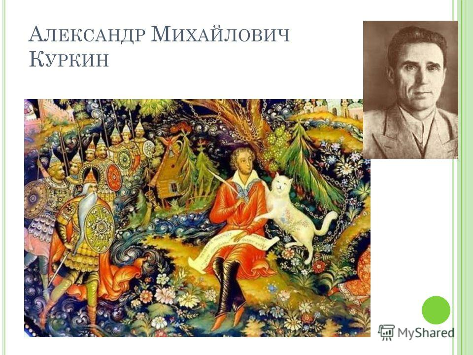 А ЛЕКСАНДР М ИХАЙЛОВИЧ К УРКИН
