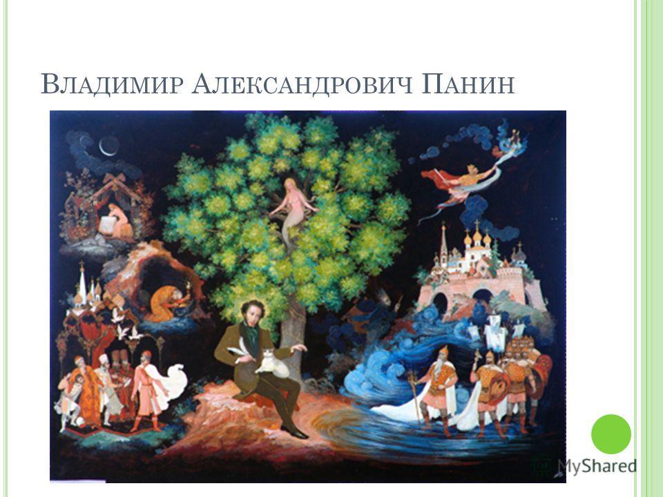 В ЛАДИМИР А ЛЕКСАНДРОВИЧ П АНИН