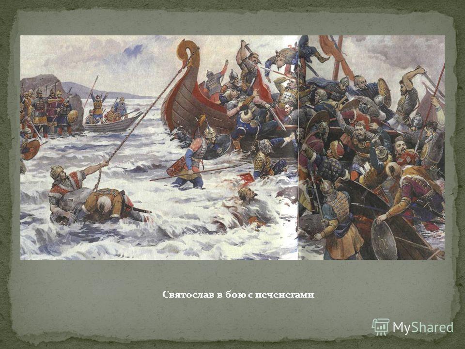 К. В. Лебедев. Встреча Святослава с императором Иоанном Цимисхием