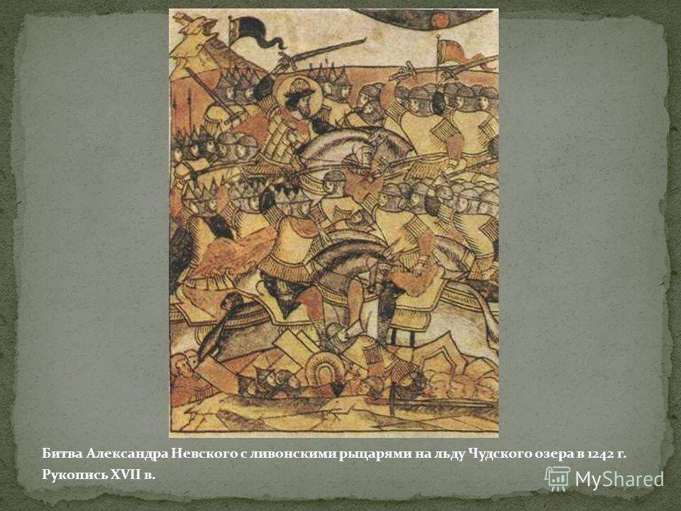 Решающая битва с Орденом состоялась 5 апреля 1242 года на Чудском озере. Зная тактику рыцарей, Александр вывел дружину на лед. Прямо у крутого берега он поставил свой обоз. Перед ним выстроились основные силы-княжеская дружина. На флангах расположили