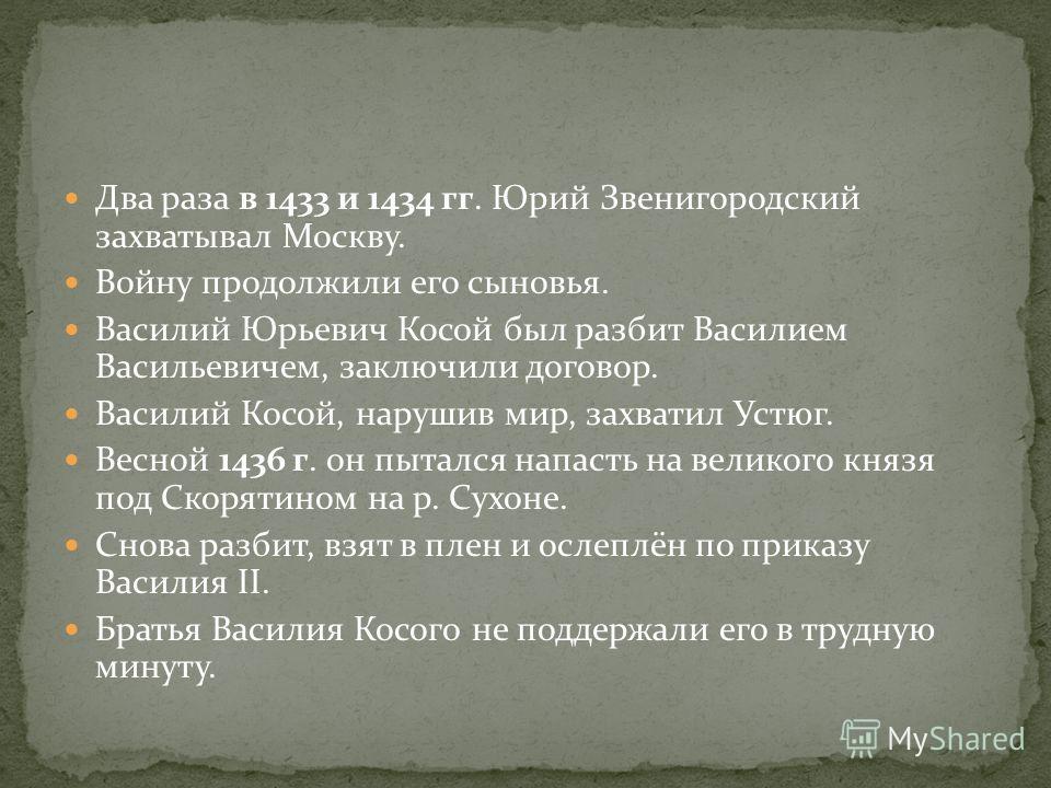 Юрий Звенигородский въезжает в Москву