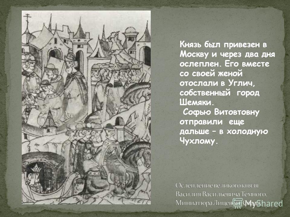 суздальские князья Иван Андреевич Можайский Борис Александрович Тверской бояре и верхушка купечества духовенство В феврале 1446 г. Василий II поехал на богомолье в Троице-Сергиев монастырь. В ночь на 13 февраля 1446 года Дмитрий Юрьевич Шемяка вошел