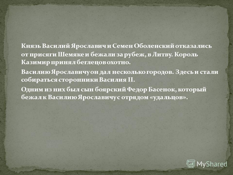 Князь был привезен в Москву и через два дня ослеплен. Его вместе со своей женой отослали в Углич, собственный город Шемяки. Софью Витовтовну отправили еще дальше – в холодную Чухлому.