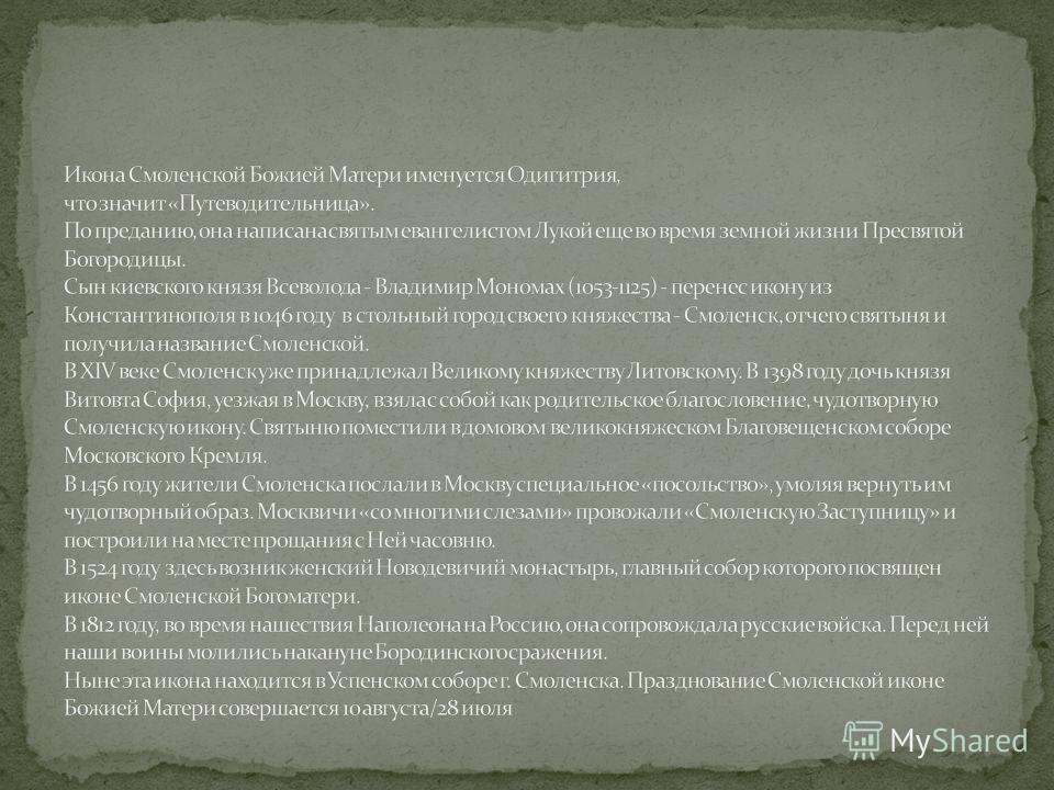 По просьбе жителей Смоленска Василий и митрополит Иона «отпустили» в Смоленск очень чтимую икону Богородицы. Это событие 18 января 1456 г. было не только церковным, но и важным политическим мероприятием. Русь заявила о своем церковном единстве с зару