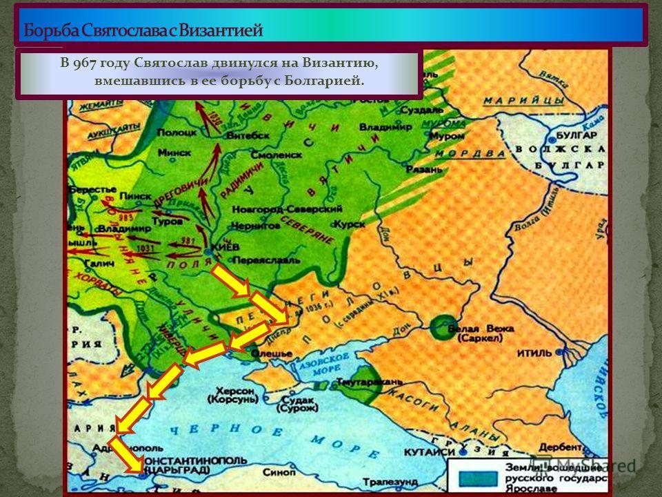 В 964 году Святослав пошел на вятичей. Подчинив их, он отправился на Волгу и разгромил царство Волжских Булгар. Спустившись вниз по Волге, Святослав обрушился на хазар и разбил их. Пройдя через Северный Кавказ, русы основали Тмутараканское княжество.
