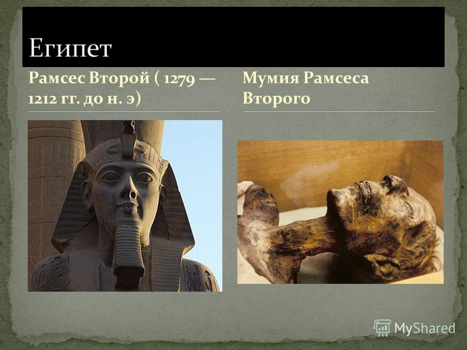 Рамсес Второй ( 1279 1212 гг. до н. э) Мумия Рамсеса Второго