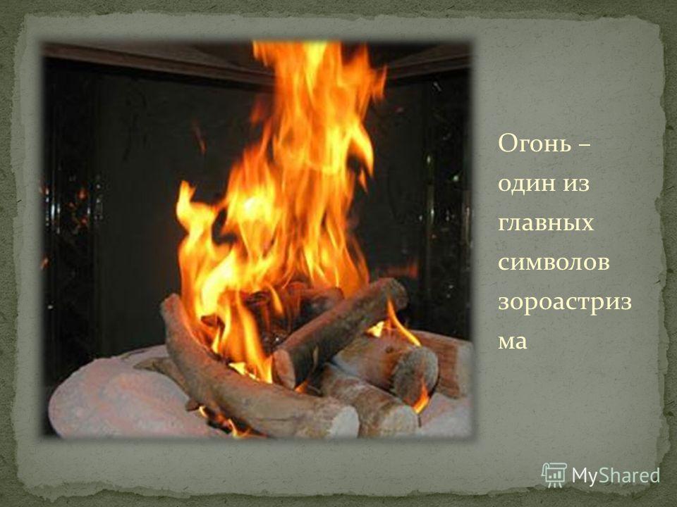 Огонь – один из главных символов зороастриз ма