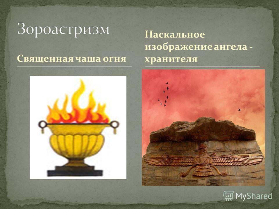 Священная чаша огня Наскальное изображение ангела - хранителя