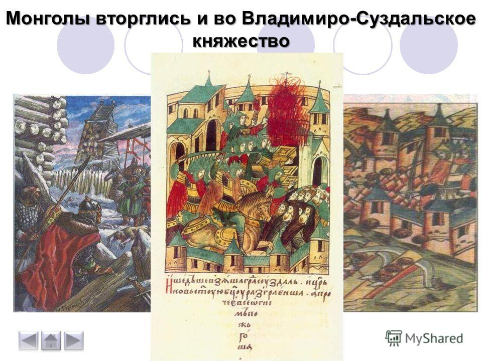 В 1237 г. войска Батыя начали поход на Русские земли. Разгромив Волжскую Болгарию, они направились на завоевание Рязанского княжества. Первый этап. Северо-Восточная Русь (1236 1239) Рязань пала после 6-дневной осады 21 декабря.