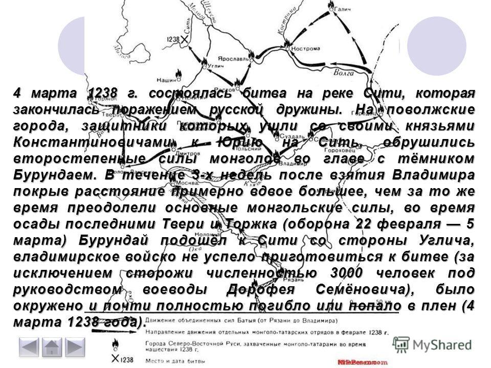В осаде Владимира погибла вся семья Юрия Всеволодовича. Кроме Владимира, в феврале 1238 года были взяты Суздаль, Юрьев-Польский, Городец, Кострома, Стародуб-на-Клязьме, Ростов, Галич-Мерьский, Ярославль, Углич, Кашин, Кснятин, Дмитров, а также новгор