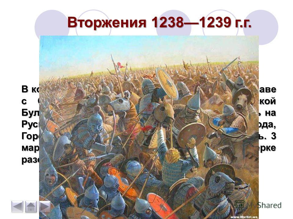После взятия 5 марта 1238 года Торжка основные силы монголов, соединившись с остатками войска Бурундая, не дойдя 100 вёрст до Новгорода, от Игнач Креста повернули назад в степи (по разным версиям, из-за весенней распутицы или из-за высоких потерь). Н