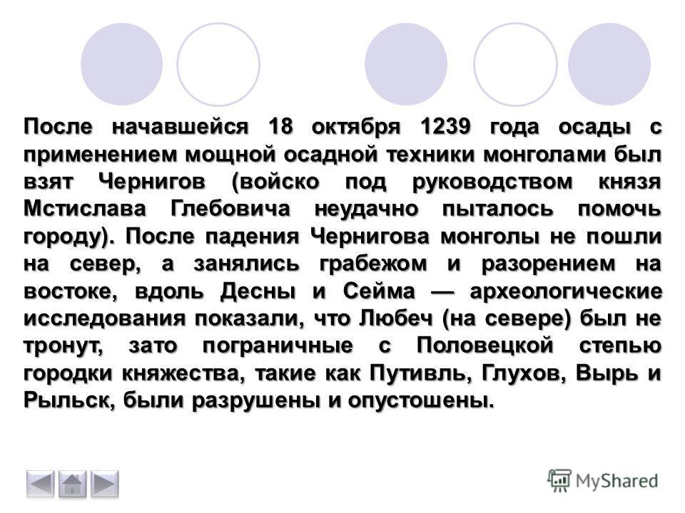 Второй этап (12391240) II поход Батыя март 1239 г. - Переяславль 18 октября 1239 г. - Чернигов 6 декабря 1240 г. - Киев январь 1242 г. вышли на побережье Адриатического моря