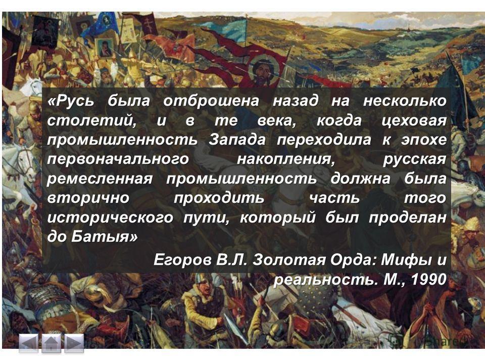 резкое сокращение населения страны (много людей было убито, уведено в рабство);резкое сокращение населения страны (много людей было убито, уведено в рабство); развитая городская культура Древней Руси была уничтожена (Из 74 городов на Руси в XII-XIII