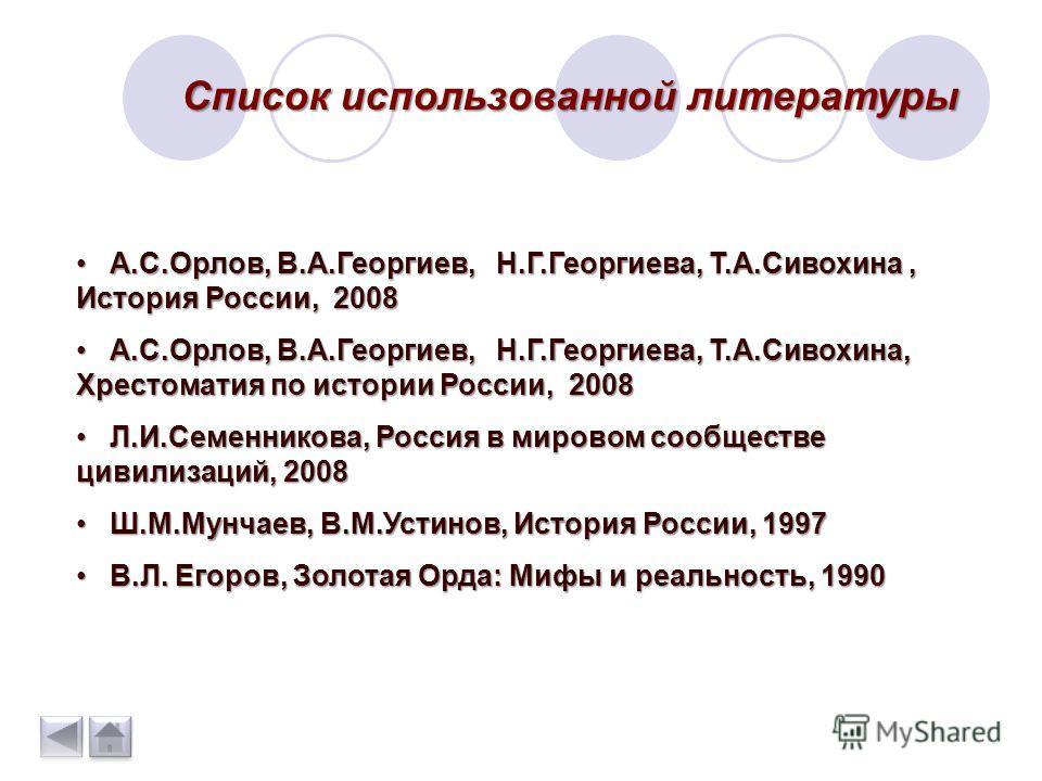 «Русь была отброшена назад на несколько столетий, и в те века, когда цеховая промышленность Запада переходила к эпохе первоначального накопления, русская ремесленная промышленность должна была вторично проходить часть того исторического пути, который