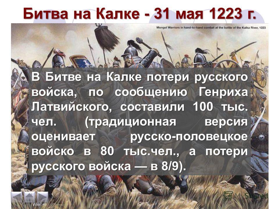 Завоевания монголов до прихода на Русь