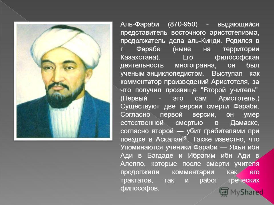 Реферат на казахском языке абу насыр аль фараби 9977
