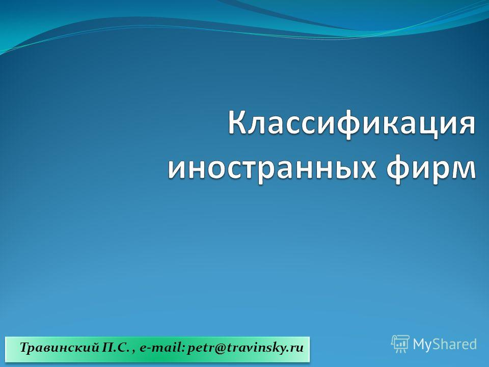 Травинский П.С., е-mail: petr@travinsky.ru