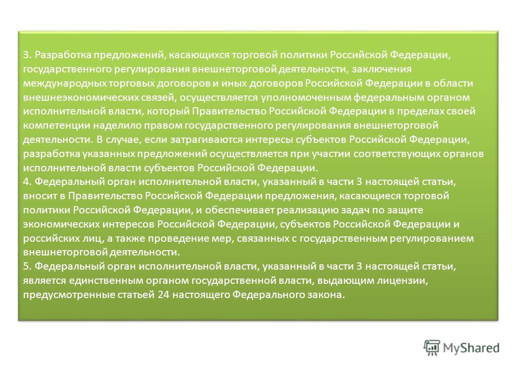 3. Разработка предложений, касающихся торговой политики Российской Федерации, государственного регулирования внешнеторговой деятельности, заключения международных торговых договоров и иных договоров Российской Федерации в области внешнеэкономических