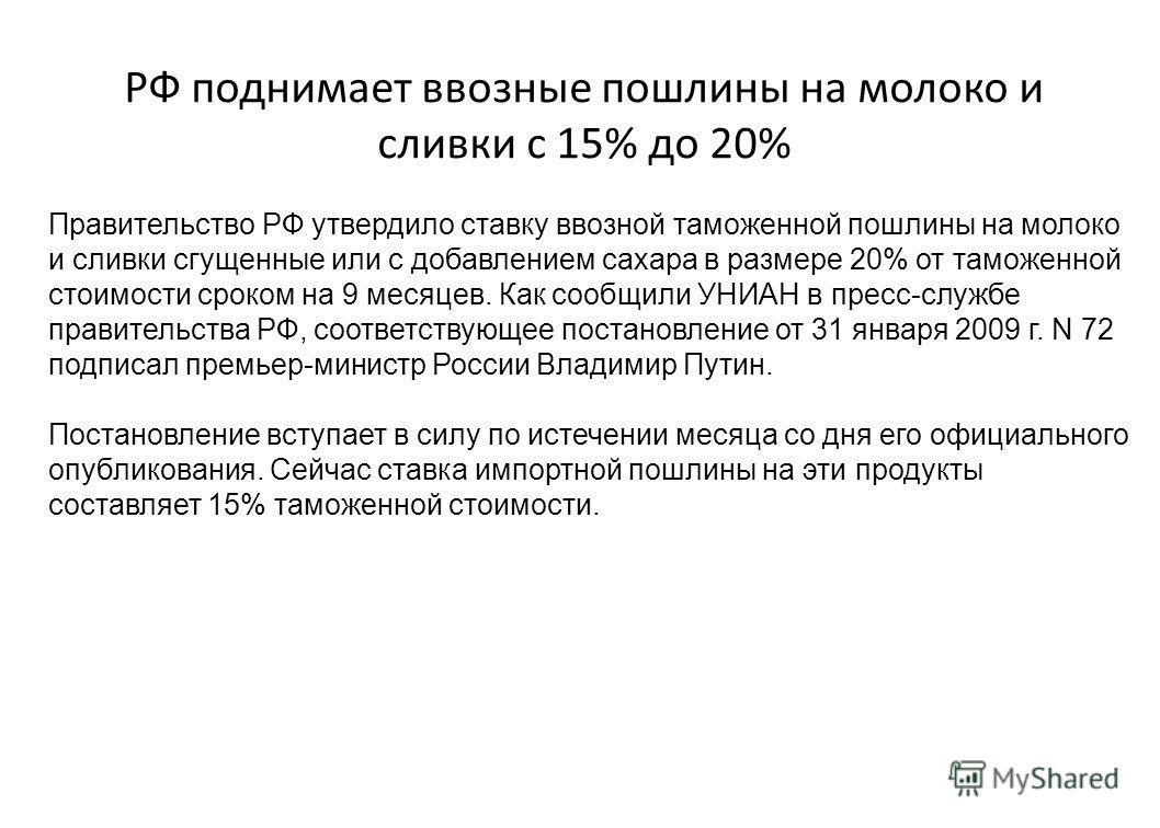 РФ поднимает ввозные пошлины на молоко и сливки с 15% до 20% Правительство РФ утвердило ставку ввозной таможенной пошлины на молоко и сливки сгущенные или с добавлением сахара в размере 20% от таможенной стоимости сроком на 9 месяцев. Как сообщили УН