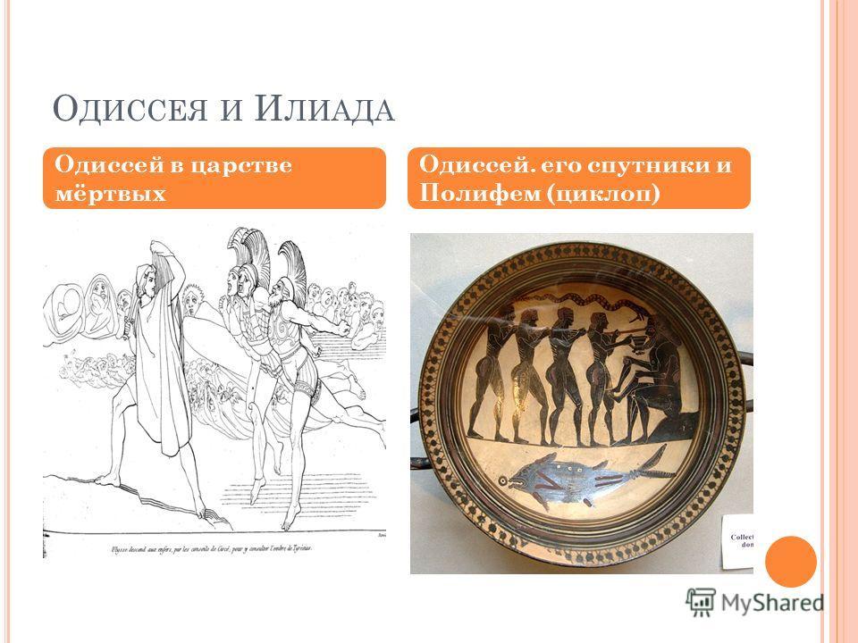 О ДИССЕЯ И И ЛИАДА Одиссей в царстве мёртвых Одиссей. его спутники и Полифем (циклоп)