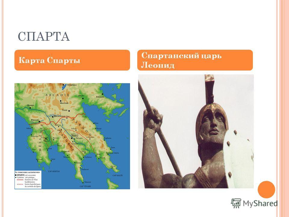 СПАРТА Карта Спарты Спартанский царь Леонид