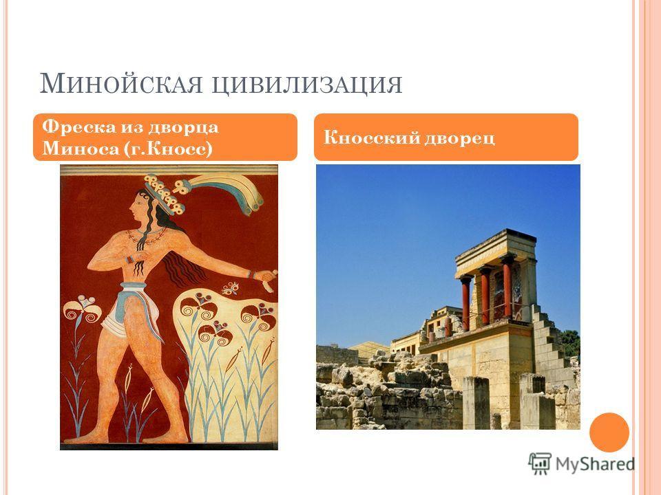 М ИНОЙСКАЯ ЦИВИЛИЗАЦИЯ Фреска из дворца Миноса (г.Кносс) Кносский дворец