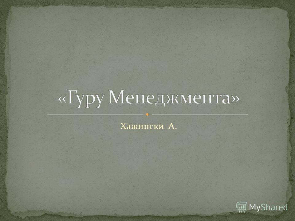 Хажински А.