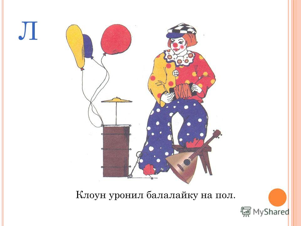 Л Клоун уронил балалайку на пол.