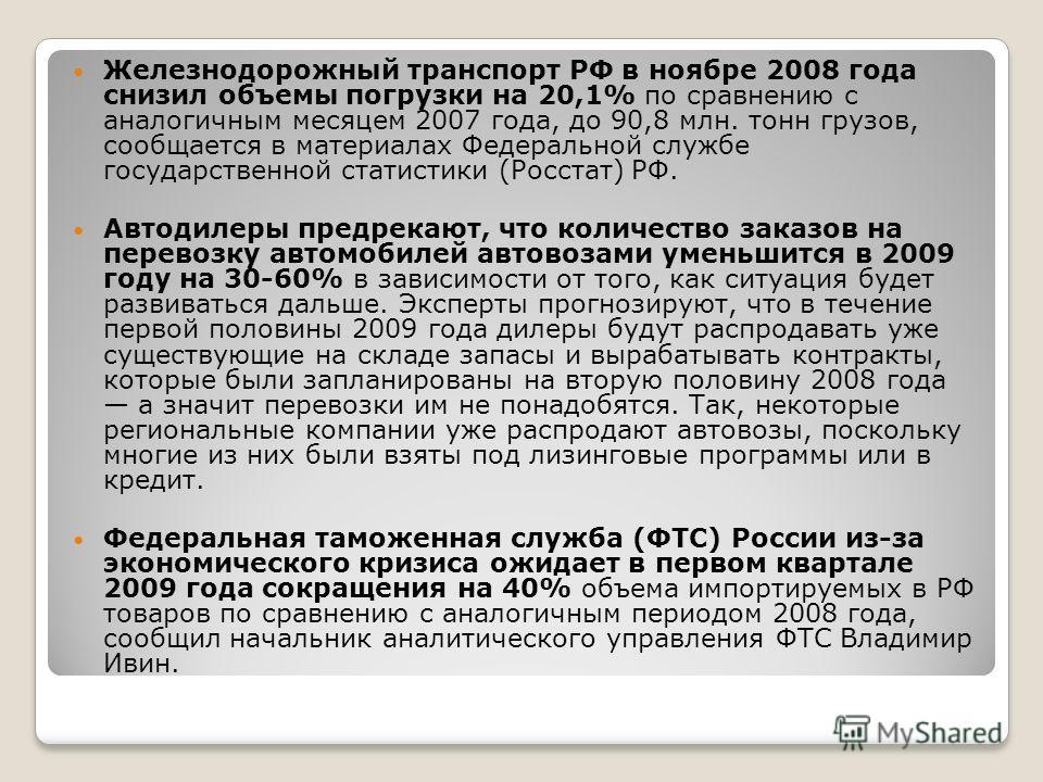 Железнодорожный транспорт РФ в ноябре 2008 года снизил объемы погрузки на 20,1% по сравнению с аналогичным месяцем 2007 года, до 90,8 млн. тонн грузов, сообщается в материалах Федеральной службе государственной статистики (Росстат) РФ. Автодилеры пре