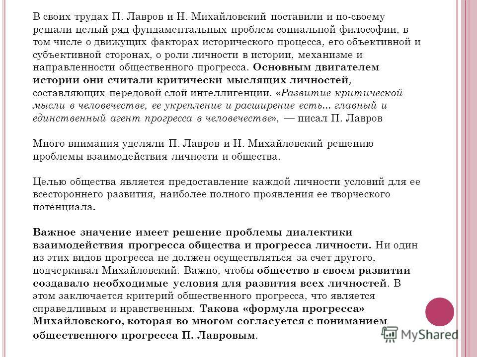 В своих трудах П. Лавров и Н. Михайловский поставили и по-своему решали целый ряд фундаментальных проблем социальной философии, в том числе о движущих факторах исторического процесса, его объективной и субъективной сторонах, о роли личности в истории