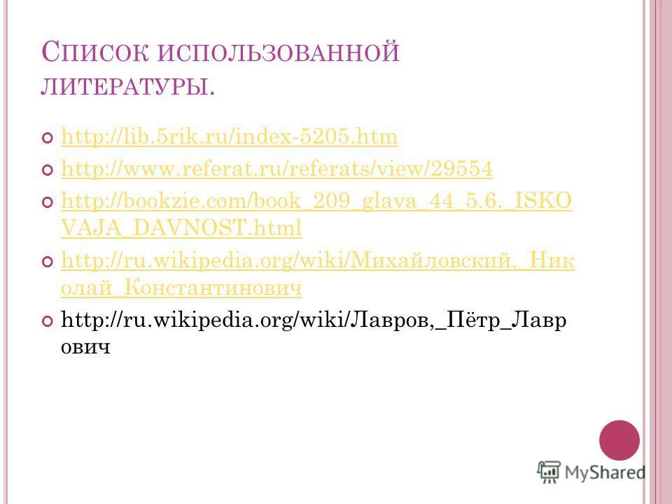 С ПИСОК ИСПОЛЬЗОВАННОЙ ЛИТЕРАТУРЫ. http://lib.5rik.ru/index-5205.htm http://www.referat.ru/referats/view/29554 http://bookzie.com/book_209_glava_44_5.6._ISKO VAJA_DAVNOST.html http://bookzie.com/book_209_glava_44_5.6._ISKO VAJA_DAVNOST.html http://ru