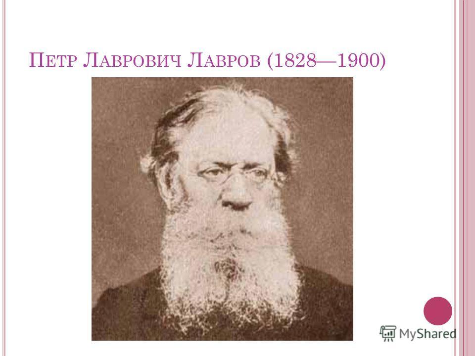 П ЕТР Л АВРОВИЧ Л АВРОВ (18281900)