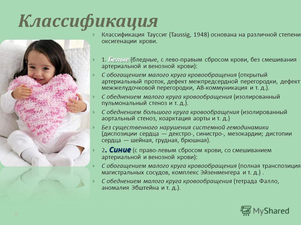 Классификация Классификация Тауссиг (Taussig, 1948) основана на различной степени оксигенации крови. Белые 1. Белые ( бледные, с лево - правым сбросом крови, без смешивания артериальной и венозной крови ): С обогащением малого круга кровообращения (