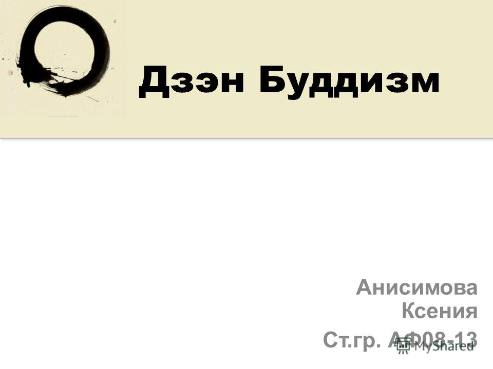 Дзэн Буддизм Анисимова Ксения Ст.гр. АФ08-13