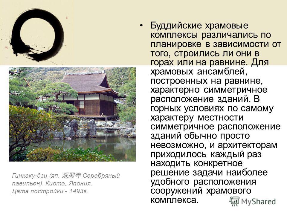 Буддийские храмовые комплексы различались по планировке в зависимости от того, строились ли они в горах или на равнине. Для храмовых ансамблей, построенных на равнине, характерно симметричное расположение зданий. В горных условиях по самому характеру