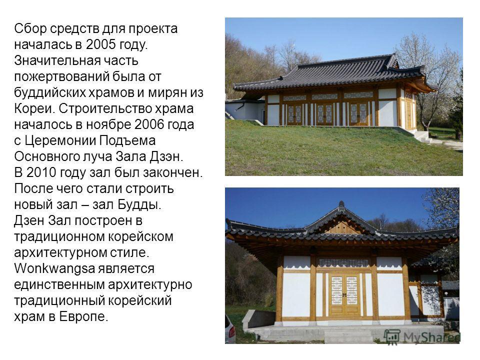 Сбор средств для проекта началась в 2005 году. Значительная часть пожертвований была от буддийских храмов и мирян из Кореи. Строительство храма началось в ноябре 2006 года с Церемонии Подъема Основного луча Зала Дзэн. В 2010 году зал был закончен. По