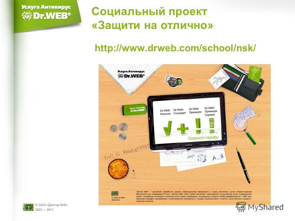 http://www.drweb.com/school/nsk/ Социальный проект «Защити на отлично»