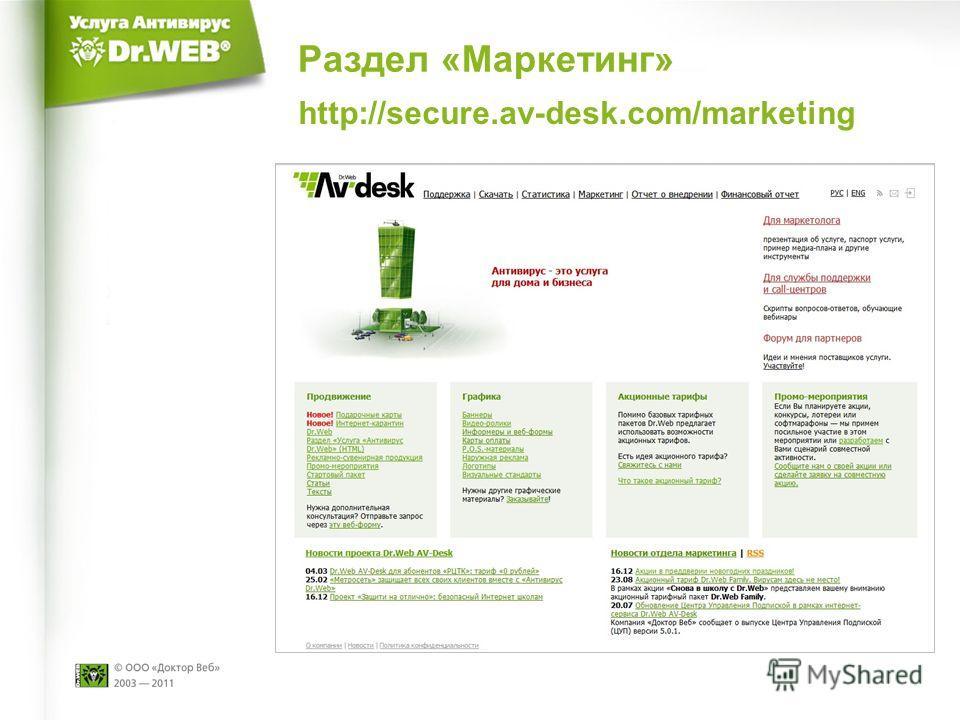 Раздел «Маркетинг» http://secure.av-desk.com/marketing