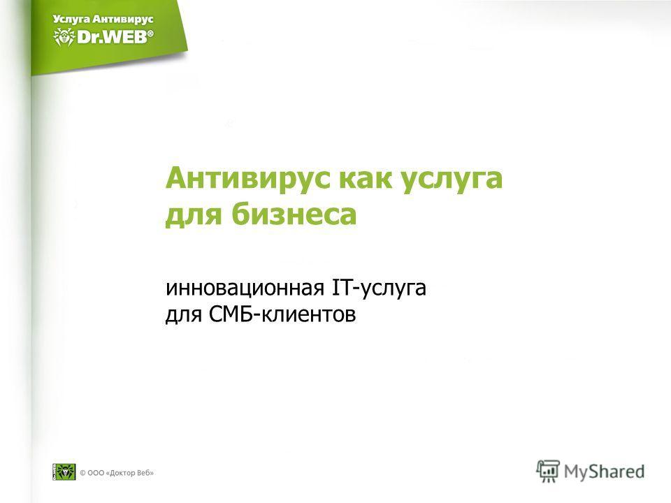 Антивирус как услуга для бизнеса инновационная IT-услуга для СМБ-клиентов