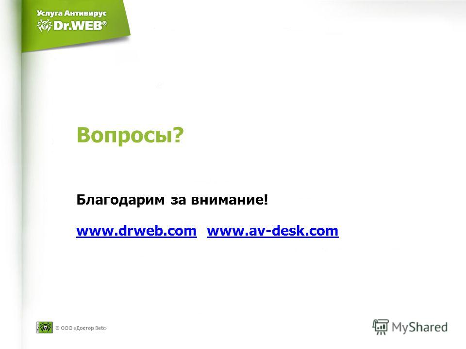 Вопросы? Благодарим за внимание! www.drweb.comwww.drweb.com www.av-desk.comwww.av-desk.com